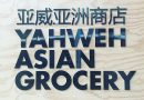 """""""Using a modern fit out that showcases our products, we focus highly on a customer's shopping experience"""" – Stephen Lim Founder and Director of Yahweh Asian Grocery"""